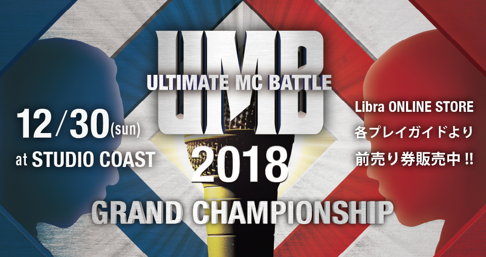 UMB:ULTIMATE MC BATTLE