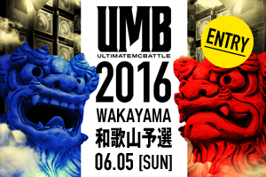 UMB OPENING GME 2016